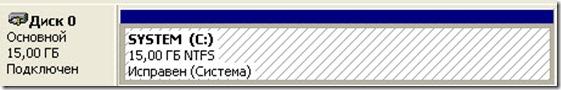 diskpart 2 thumb Как увеличить системный раздел Windows
