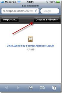 epub 1 thumb Загрузка книг в iBooks без iTunes