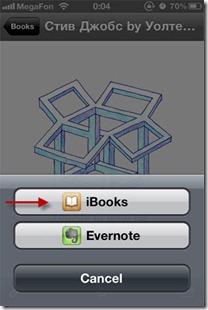 epub 2 thumb Загрузка книг в iBooks без iTunes