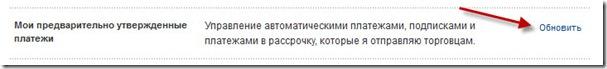 paypal 1 thumb Комиссии за конвертацию валюты в Paypal