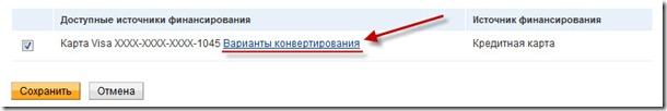 paypal 3 thumb Комиссии за конвертацию валюты в Paypal