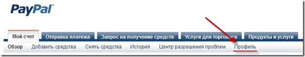 paypal 6 thumb Комиссии за конвертацию валюты в Paypal
