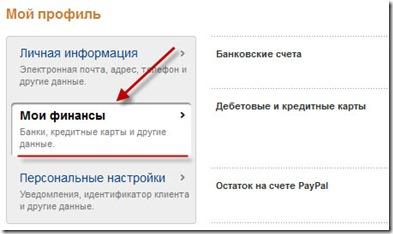 paypal 7 thumb Комиссии за конвертацию валюты в Paypal