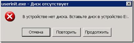 userini 1 thumb userinit.exe – Диск отсутствует