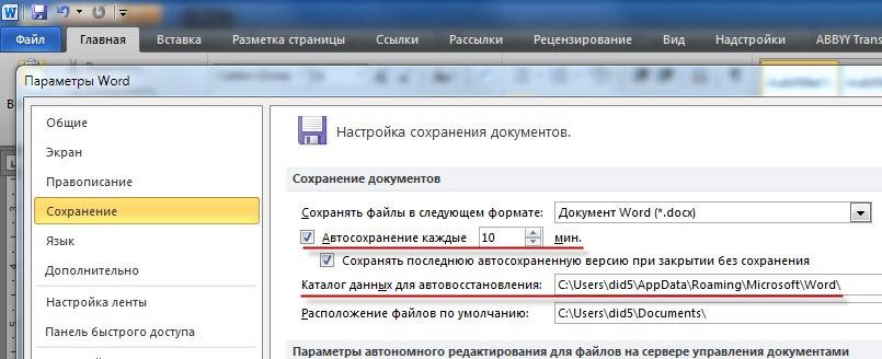 как открыть документ doc - фото 6