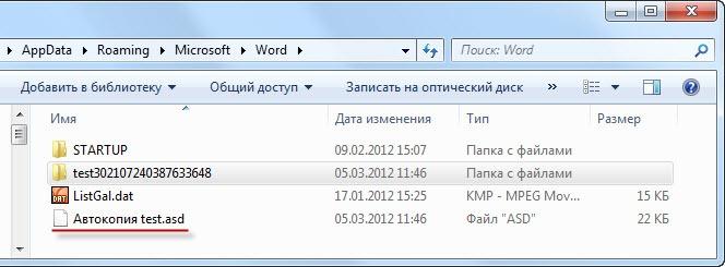 как открыть файл с расширением doc - фото 4