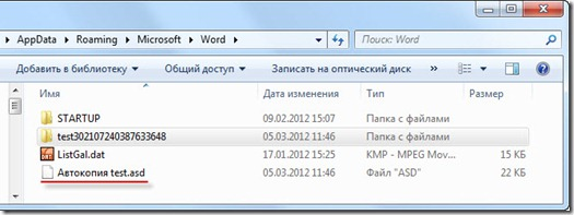 asd recovery 2 thumb Восстановление документа .doc/.docx из автосохранения или как открыть файл .asd