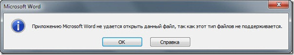 asd recovery 3 thumb Восстановление документа .doc/.docx из автосохранения или как открыть файл .asd