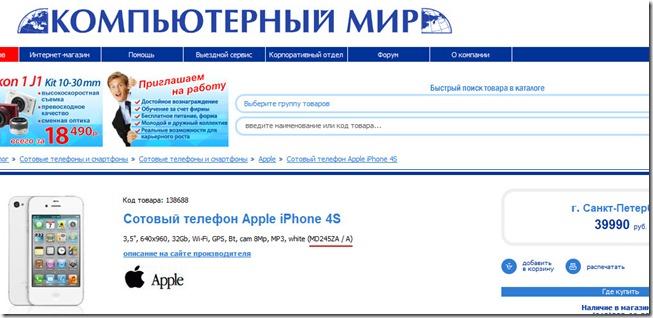 """compumir iphone 1 thumb Компьютерный мир продает """"серые"""" iPhone 4s по цене официальных"""