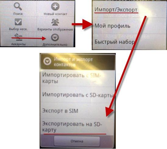 Как Сохранить Контакты С Android
