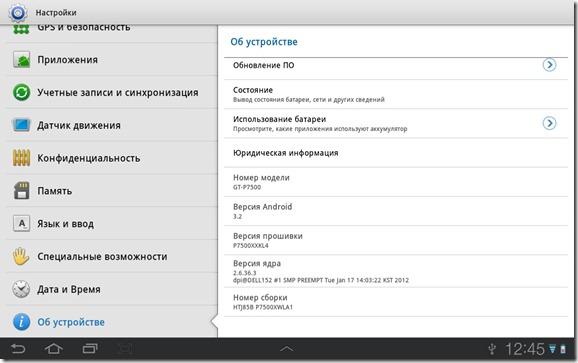 tab 10 thumb Перепрошивка Samsung Galaxy Tab 10.1