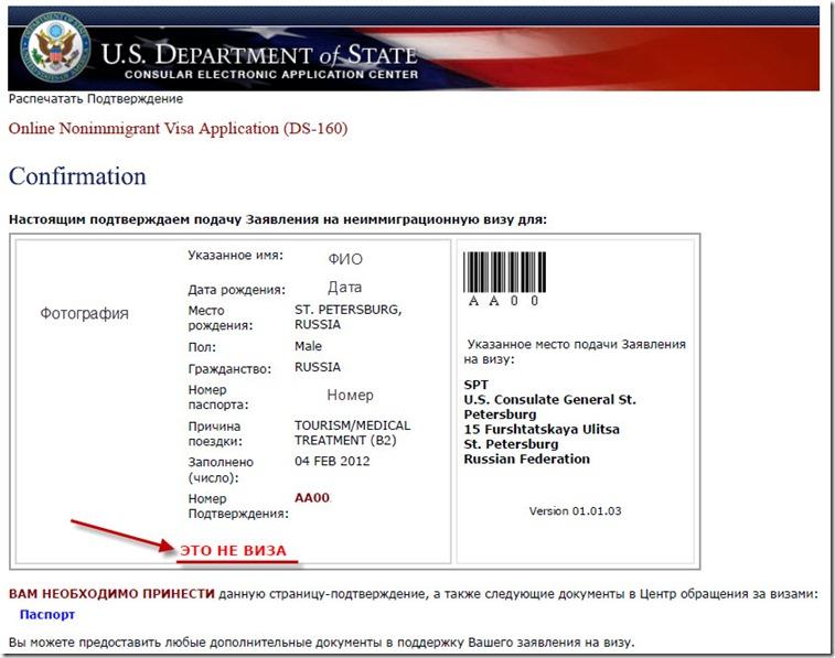 usa ds160 1 thumb Получение визы в США. Личный опыт