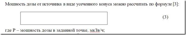 word 1 thumb Не отображаются формулы и картинки в MS Word
