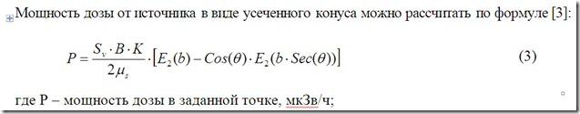 word 3 thumb Не отображаются формулы и картинки в MS Word