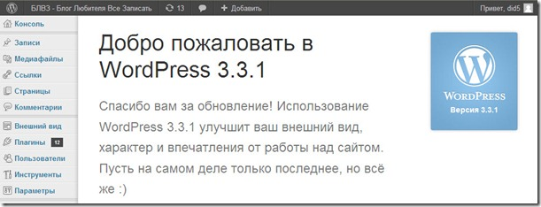 wordpress update 3.3.1 thumb Обновил WordPress c 3.0.1 до 3.3.1