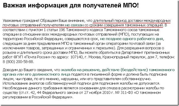 russain post 3 thumb Апрель, а импорта все нет