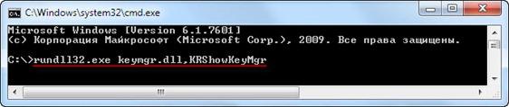 access stored 3 thumb Где Windows хранит пароли к сетевым ресурсам