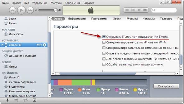disable autostart itunes thumb Как отключить запуск iTunes при подключении iPhone в Windows