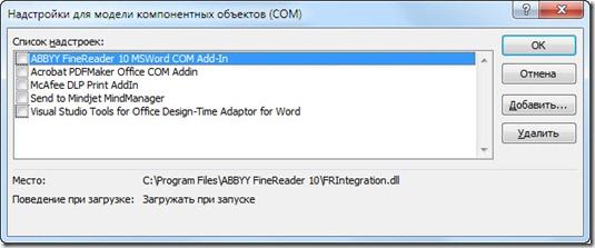 long start office 3 thumb Долго запускается Microsoft Word