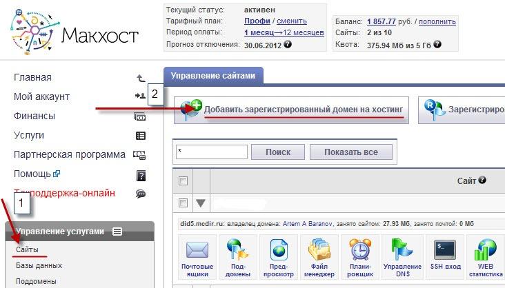 срок регистрация домен com