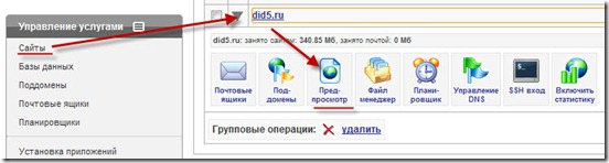 mchost 11 thumb Как перенести блог WordPress на другой хостинг