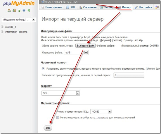 mchost 5 thumb Как перенести блог WordPress на другой хостинг