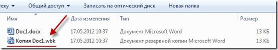 office wbk 1 thumb Создается файл .wbk при сохранении документа в Word