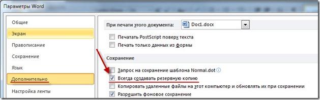 office wbk 2 thumb Создается файл .wbk при сохранении документа в Word