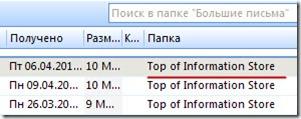 overflow mail 3 thumb Все письма удалены, а почтовый ящик все равно переполнен в MS Outlook