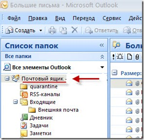 overflow mail 4 thumb Все письма удалены, а почтовый ящик все равно переполнен в MS Outlook