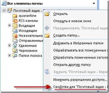 overflow mail 5 thumb Все письма удалены, а почтовый ящик все равно переполнен в MS Outlook