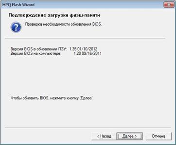 bios update thumb HP Z210 не запускается по сети