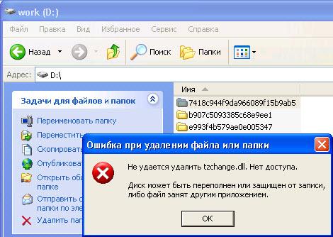 del update file 2 Как удалить файлы обновления Windows