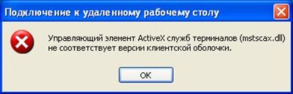 mstscax.dll thumb Управляющий элемент ActiveX служб терминалов (mstscax.dll) не соответствует версии клиентской оболочки