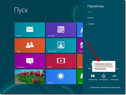shutdown win8 2 thumb А как же выключить или перезагрузить Windows 8?