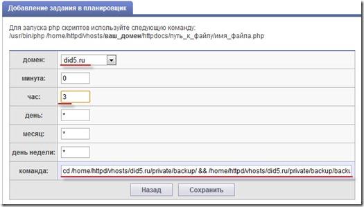 wp backup 4 thumb Резервное копирование WordPress