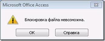 Could not lock file 1 thumb MS Access   Блокировка файла невозможна.