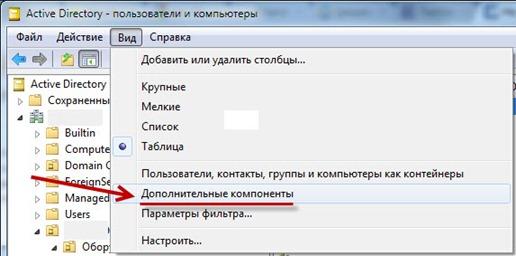 add pc in domen 1 thumb Разрешить пользователю добавлять компьютеры в домен Active Directory