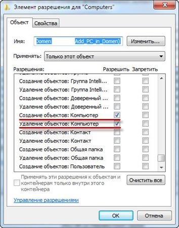 add pc in domen 2 thumb Разрешить пользователю добавлять компьютеры в домен Active Directory