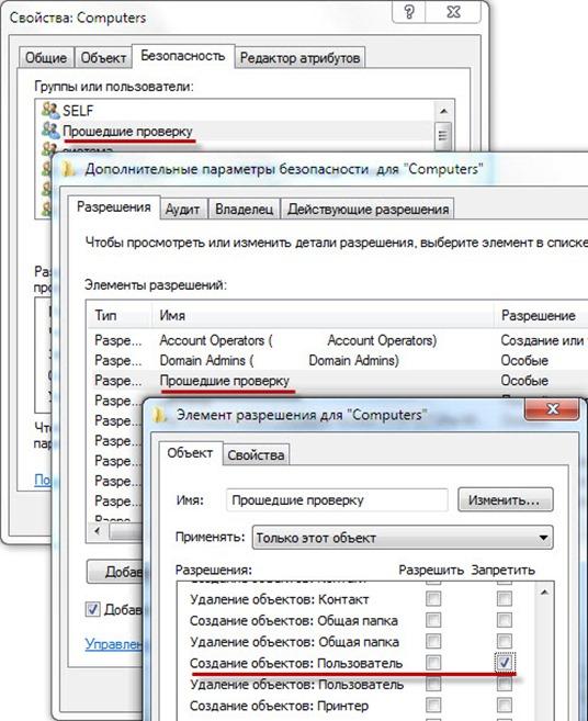 add pc in domen 3 thumb Разрешить пользователю добавлять компьютеры в домен Active Directory