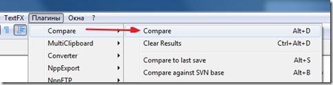 compare files notepadplusplus 1 thumb Как сравнить два файла в Notepad++