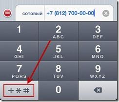 pause iphone 1 thumb Добавочный номер в телефонной книге iPhone