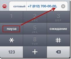 pause iphone 2 thumb Добавочный номер в телефонной книге iPhone