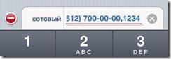 pause iphone 3 thumb Добавочный номер в телефонной книге iPhone