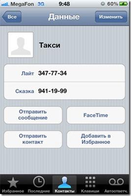 taxi iphone 1 thumb Оптимизация телефонной книги iPhone