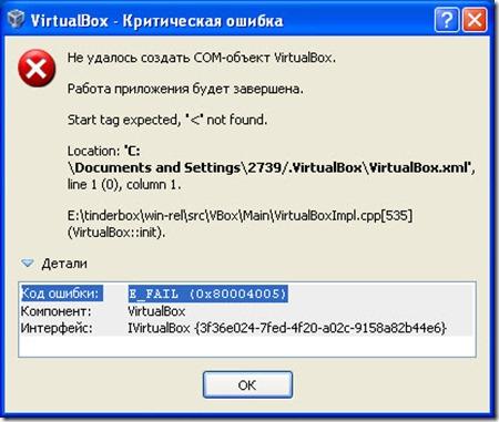 virtualbox 80004005 1 thumb Ошибка E FAIL (0x80004005) при запуске VirtualBox