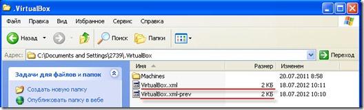 virtualbox 80004005 2 thumb Ошибка E FAIL (0x80004005) при запуске VirtualBox