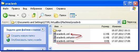 virtualbox 80004005 3 thumb Ошибка E FAIL (0x80004005) при запуске VirtualBox