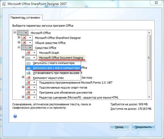 modi 1 thumb Microsoft Office Document Imaging для Office 2010