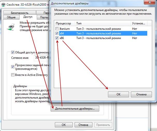 printdrivers 4 thumb Установка 32 битных драйверов для принтера на Windows Server 2008R2 x64